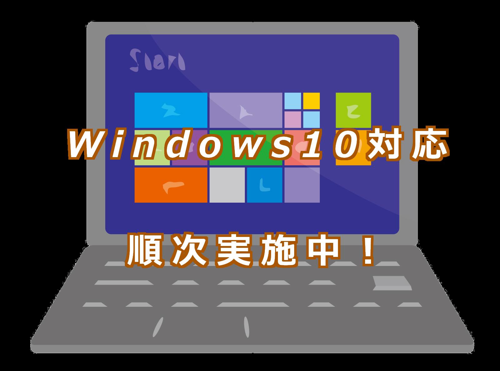 windows10対応