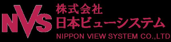 株式会社 日本ビューシステム