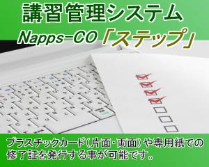 講習管理システムNapps-CO「ステップ」