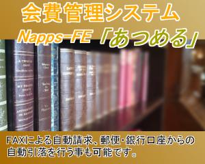 会費管理システムNapps-FE「あつめる」