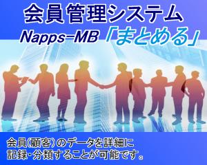 会員管理システムNapps-MB「まとめる」