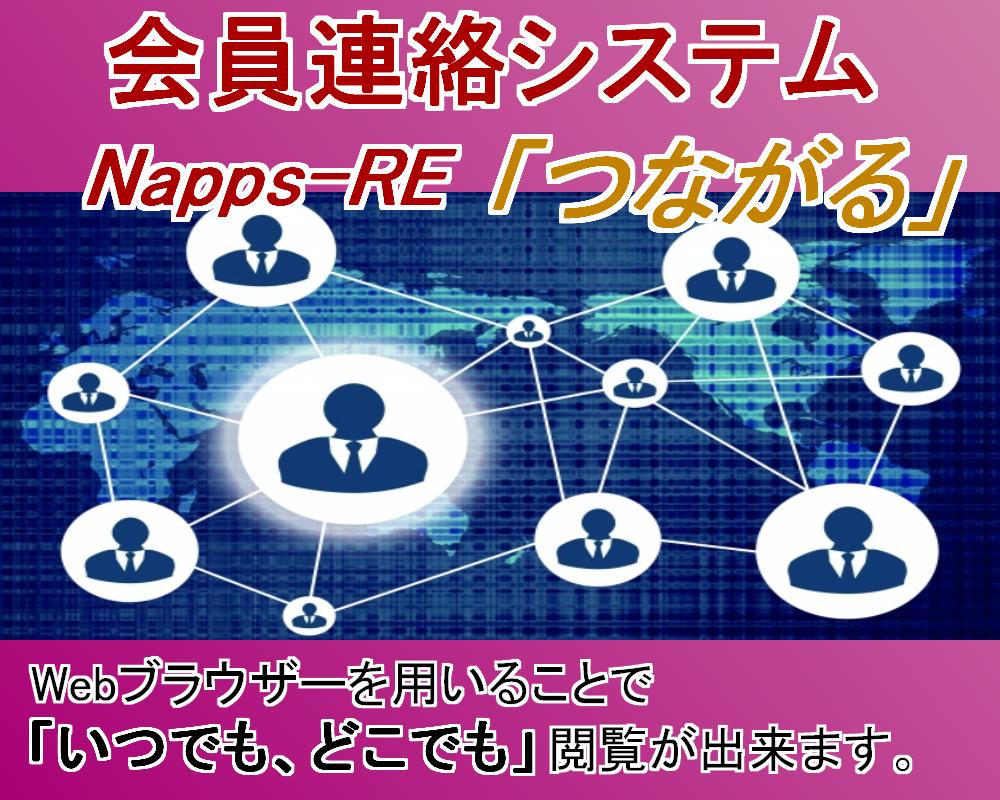 会員連絡システムNapps-RE「つながる」