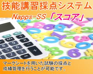 技能講習採点システムNapps-SS「スコア」