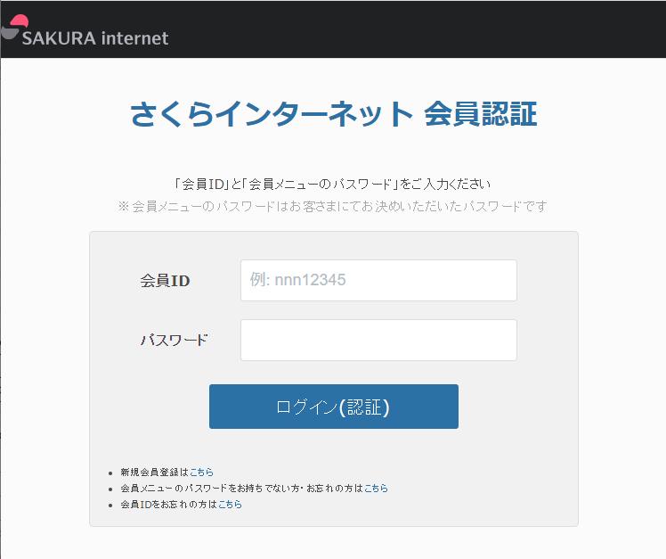 さくらインターネット